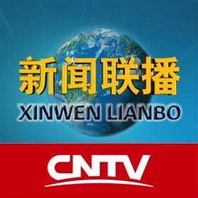 cctv1新闻联播回放2019图片